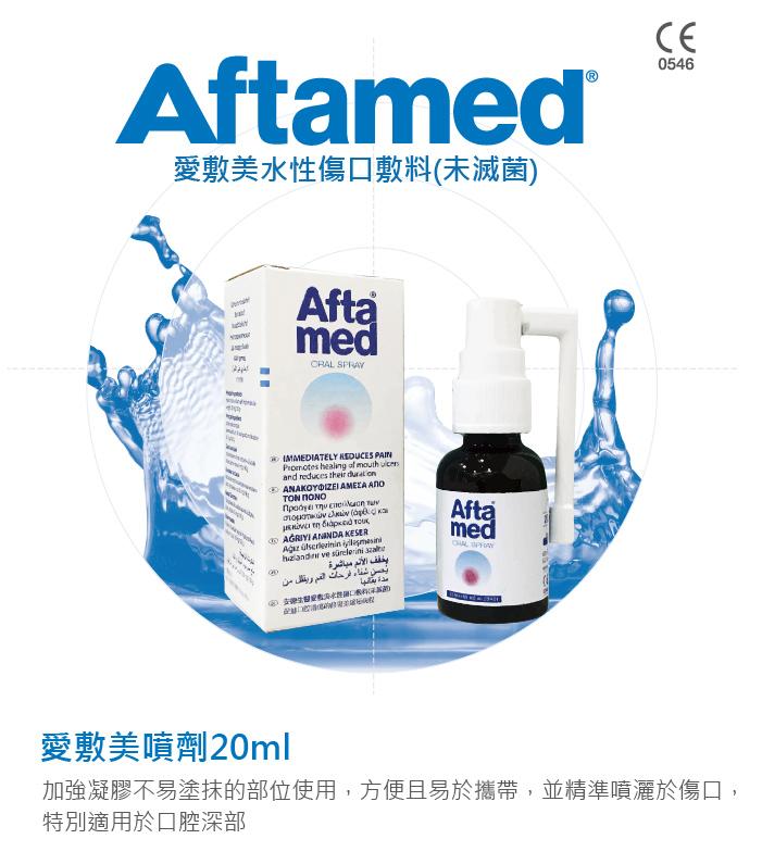 0624-Aftamed Spray-02.jpg (229 KB)