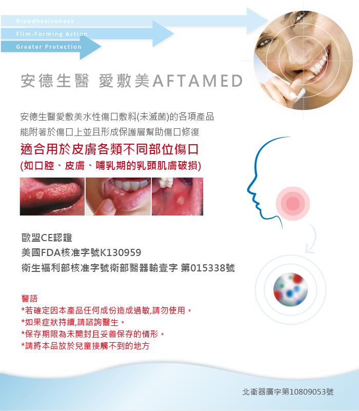 0624-Aftamed Teething-03.jpg (248 KB)